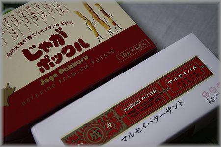 2011.8.30 お土産