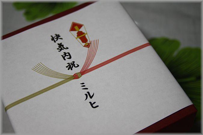 2011.10.17 快気祝い