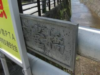 音羽川(後安堂橋付近)(3)_2010-05-13