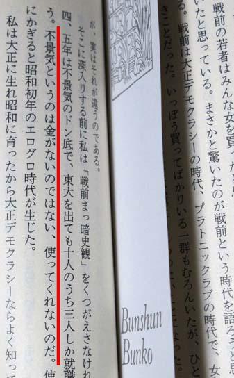 山本夏彦著『「社交界」たいがい』抜萃