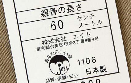 エイトの洋傘04