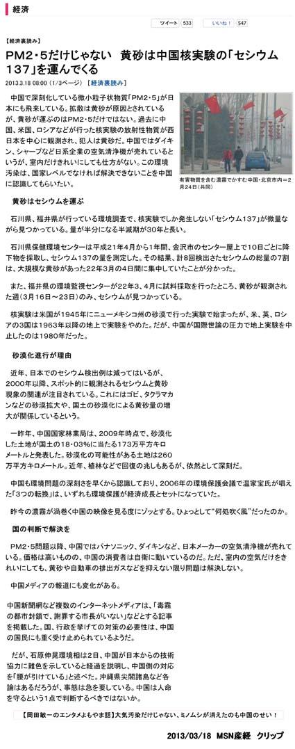 2013/03/18 MSN産経クリップ
