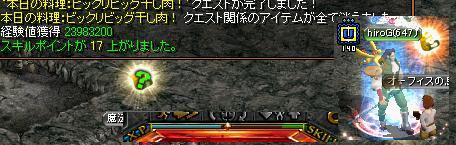 神秘クエ6