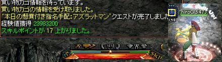 神秘クエ5