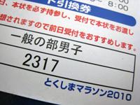 01_tokumara2010card.jpg