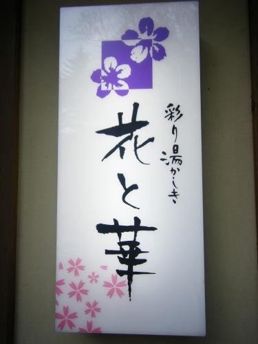 2009_1110温泉旅行0062