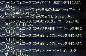 夢幻フェニ1-2