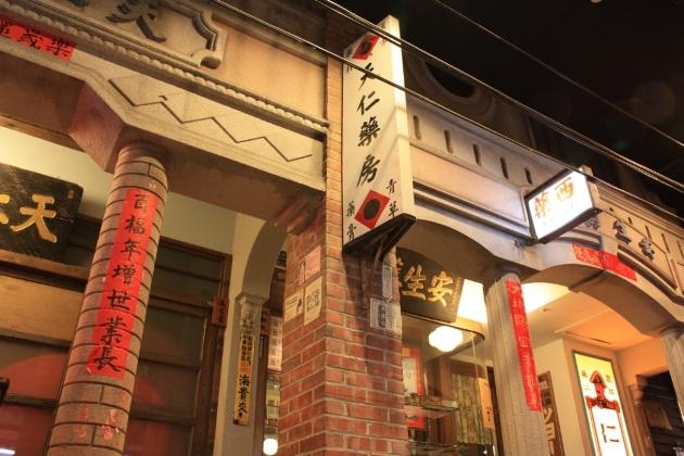 台湾故事館3