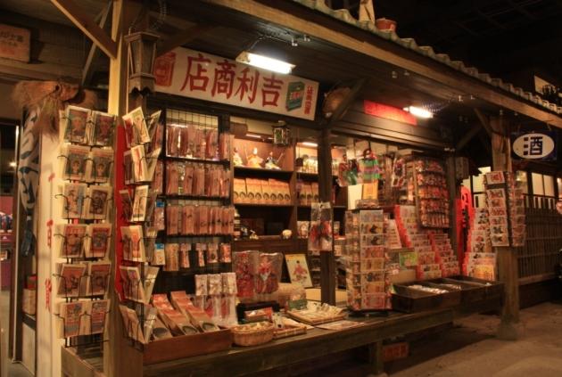 台湾故事館2