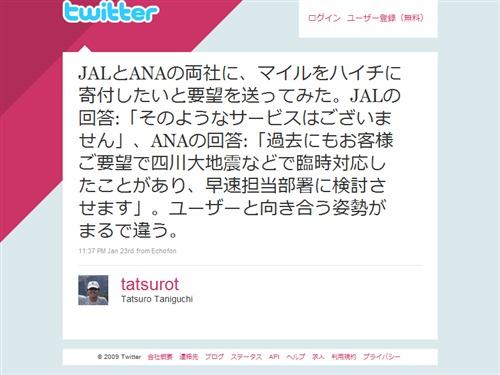 ANA JAL マイル 地震の義援金