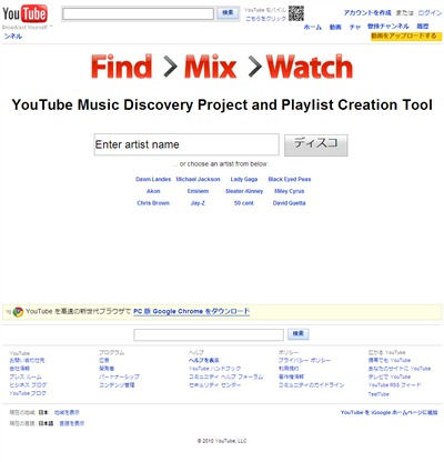 YouTube Music Discovery Project and Playlist Creation Tool