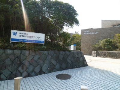 神奈川女性センター