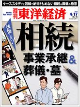 週間東洋経済 2010/4/17号
