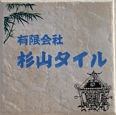 杉山タイル表札1