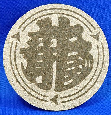 コルクに神輿會の紋(大磯松龍會様)