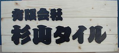 木製看板(切り文字)