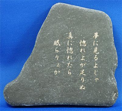 石の置物に神輿甚句(着色)