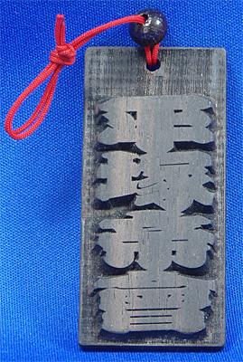 木札浮き彫り(黒檀)