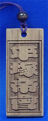 木札欅(平塚帝會様)