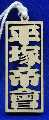 木製ストラップ切り文字(平塚帝會様)