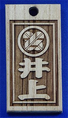 木札欅サンプル