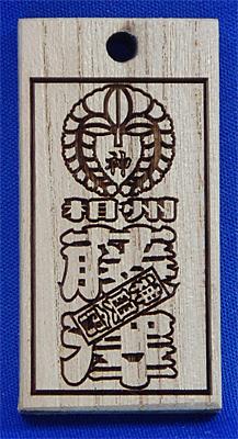木札ケヤキ(相州藤澤神輿會様)