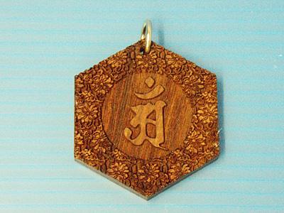 梵字ストラップ(木)1