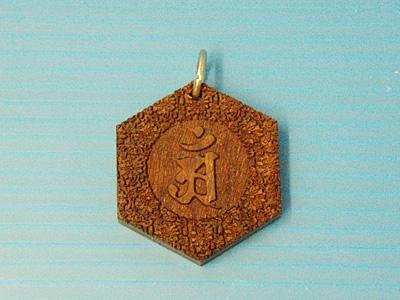 梵字ストラップ(木)2
