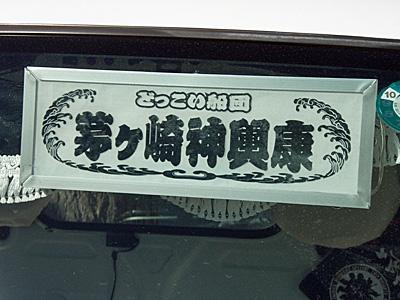 トラック オリジナルアンドン1