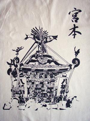 宮本Tシャツ