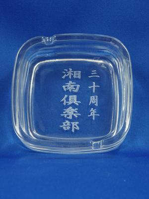 サンドブラスト 灰皿