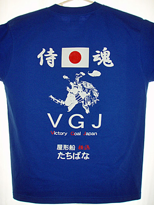 サッカー日本代表応援クラブTシャツ2