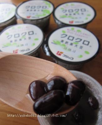 クロクロ・・・黒酢黒大豆