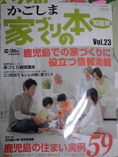 iezukurinohon201004
