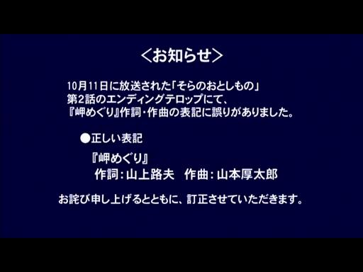 そらのおとしもの 第07話「頭脳少女(トキメキ)の転校生」.flv_001440523