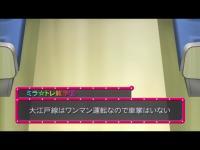 ミラクル☆トレイン?大江戸線へようこそ?第07話「大江戸ミステリー☆トレイン」.flv_000569151