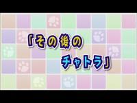 にゃんこい! 第09話「ガールズ・イン・ザ・ウォーター」.flv_001406822