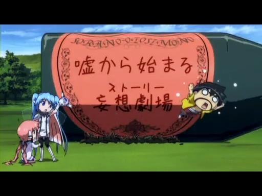 そらのおとしもの 第09話「嘘から始まる妄想劇場(ストーリー)」.flv_000141975