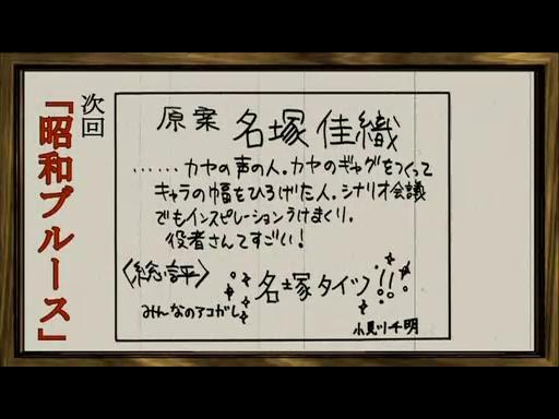 夏のあらし! 春夏冬中 第09話「淋しい熱帯魚」.mp4_001433598