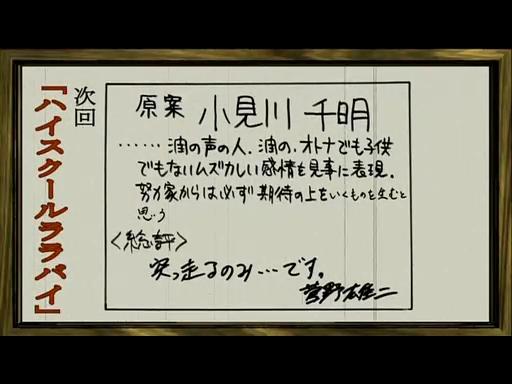 夏のあらし! 春夏冬中 第10話「昭和ブルース」.flv_001433515