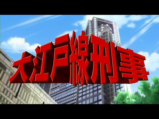ミラクル☆トレイン?大江戸線へようこそ? 第10話「大江戸線にほえろ!」.flv_000772480