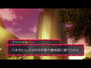 ミラクル☆トレイン?大江戸線へようこそ? 第11話「3年後のプロポーズ」.flv_000939396