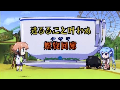 そらのおとしもの 第12話「逃るること叶わぬ螺旋回廊(クサリ)」.flv_000231272