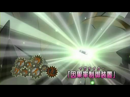 アスラクライン2 第26話 「選択の歯車」.flv_001436560