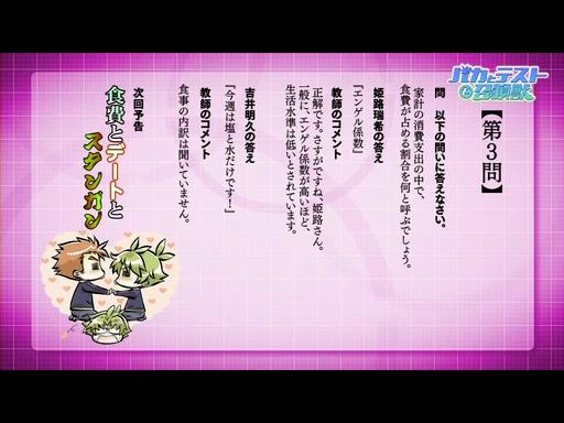 バカとテストと召喚獣 第02話「ユリとバラと保健体育」.flv_001437394
