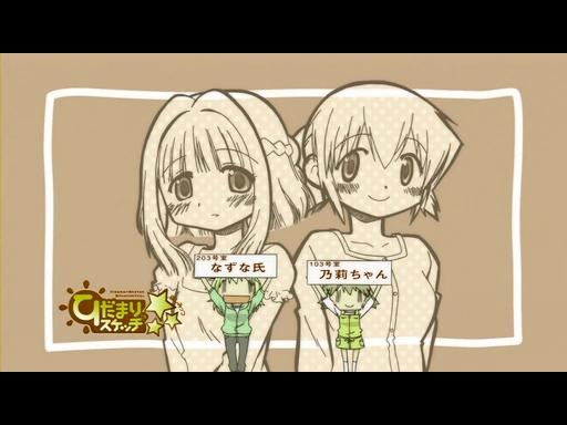 ひだまりスケッチ×☆☆☆ 第02話.flv_000307932