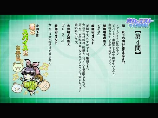 バカとテストと召喚獣 第03話「食費とデートとスタンガン」.flv_001437227
