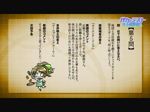 バカとテストと召喚獣 第04話「愛とスパイスとお弁当」.flv_001434724