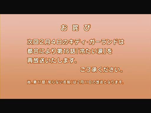 キディ・ガーランド 第16話「冷たい涙」.flv_001472429