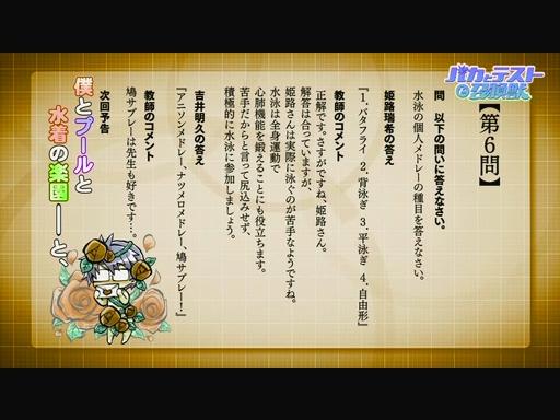 バカとテストと召喚獣 第05話「地図と宝とストライカー・シグマV」.flv_001436518